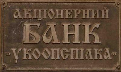 """""""Луснув"""" ще один український банк"""