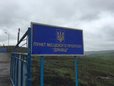Податківці отримали 3,5 млн.євро на пункт пропуску на Буковині, але нічого не зробили