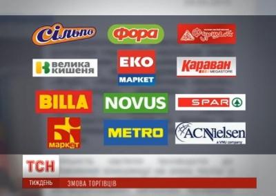 Супермаркети Києва оштрафують за змову на 200 мільйонів