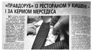 У районних газетах знову з'явилися «темники» від уряду
