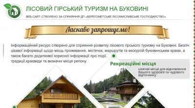 Запрацював сайт про гірський туризм на Буковині