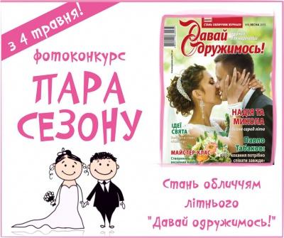 "Мультиварки у подарунок - учасникам конкурсу ""Пара сезону""!"