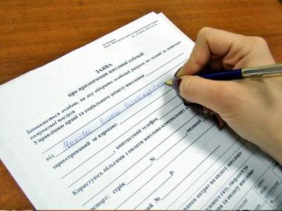 Понад три тисячі чернівчан подали заяви на субсидії