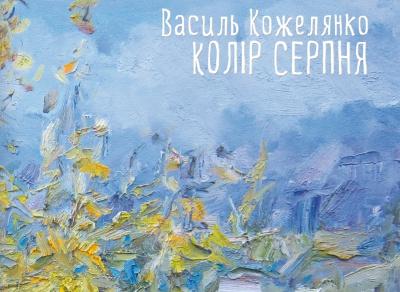 Христя Венгринюк та Олександр Бойченко презентують збірку поезії Василя Кожелянка
