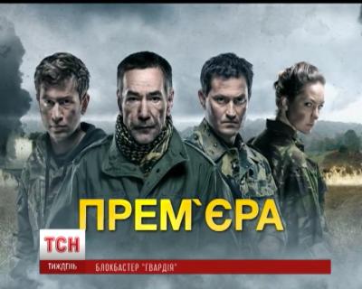 На екрани виходить серіал про Майдан і АТО