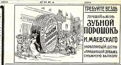 У Чернівцях на документальній виставці покажуть газетну рекламу ХІХ століття