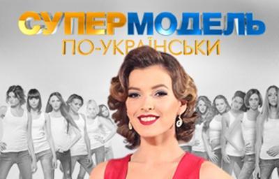 """У Чернівцях зніматимуть епізод реаліті-шоу """"Супермодель по-українськи"""""""