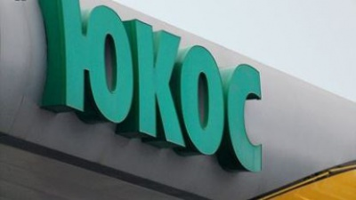 Акціонери ЮКОСу через суд вимагають арешту російського майна