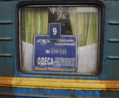 """Потяг """"Одеса-Чернівці"""" влітку курсуватиме щоденно"""