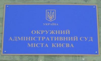 Київський окружний адмінсуд зняв з розгляду справу про заборону КПУ