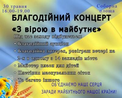 У Чернівцях відбудеться концерт на підтримку військових в зоні АТО