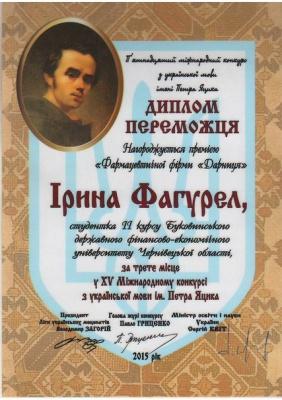 Ученицю та студентку з Чернівців визнали кращими знавцями української мови