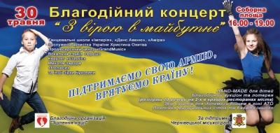 На Соборній площі пройде концерт, під час якого збиратимуть гроші в АТО