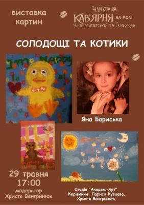 У Чернівцях відкривається виставка талановитої восьмирічної художниці