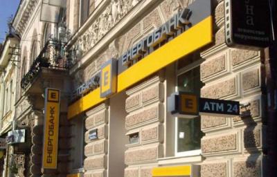 """Вкладникам """"Енергобанку"""" продовжують виплачувати компенсації вкладів"""