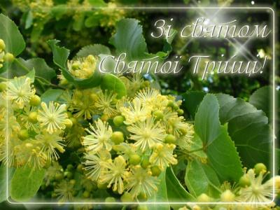 Сьогодні - День Святої Трійці або Зелена Неділя