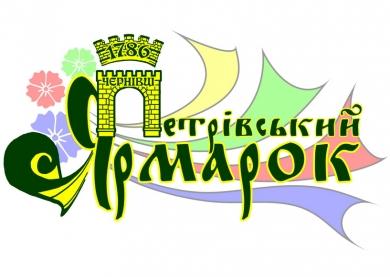 Чернівецька міська рада запрошує до участі в Петрівському ярмарку!