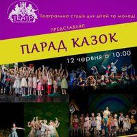 Талановиті учні зі студії Чернівецького театру влаштували парад казок