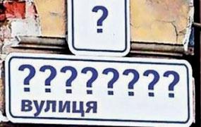 """У Києві перейменують 122 """"радянські"""" вулиці (список)"""