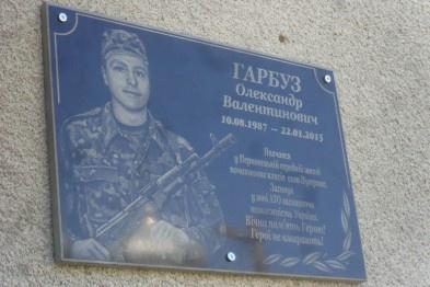 На Буковині встановили ще одну меморіальну дошку героєві АТО