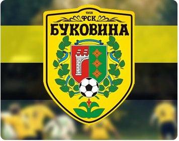 """""""Буковина"""" не гратиме у першій лізі - рішення ПФЛ"""