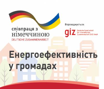У Чернівцях на українсько-німецькій конференції обговорять енергоефективність