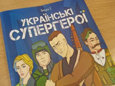 У Чернівцях презентували перший національний комікс «Українські супергерої» (ФОТО)