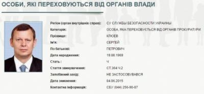Нардепа Клюєва розшукує СБУ