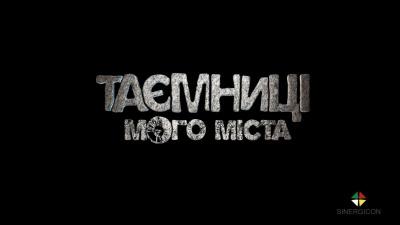 В українських кінотеатрах покажуть кіно про Чернівці