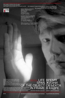 У Чернівцях покажуть фільм про «травми пострадянської інтелігенції»