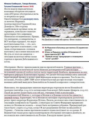 """Видавець газети """"Вести"""" не заперечує, що видання фінансується з Росії"""