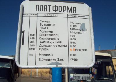 У Чернівцях на Калинці з'явиться нова автостанція