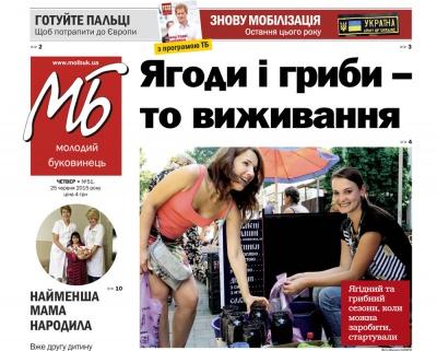 Свіжий номер №51 (25 червня 2015 року)