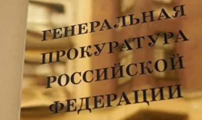 Російська Генпрокуратура взалася перевіряти законність незалежності прибалтійських республік