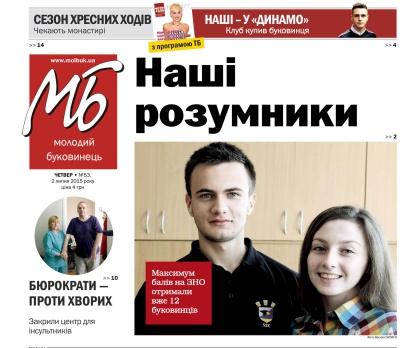 Свіжий номер №53 (2 липня 2015 року)