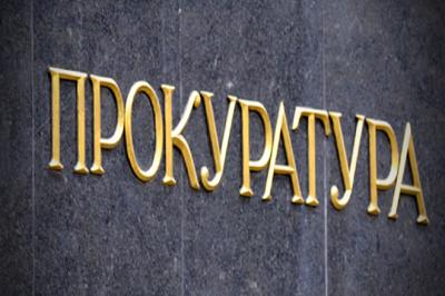 Верховна Рада ухвалила зміни до закону про прокуратуру