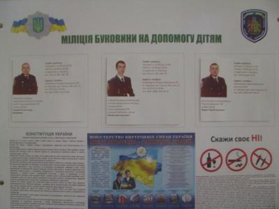 У школах на Буковині розвісили стенди з телефонами міліціонерів