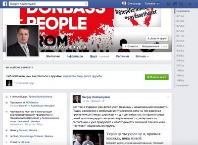 """Сепаратист з Донецька вирішив подати в суд на чернівчанина, який написав пісню """"Укроп"""""""