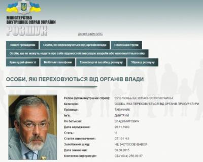 СБУ объявила Дмитрия Табачника в розыск