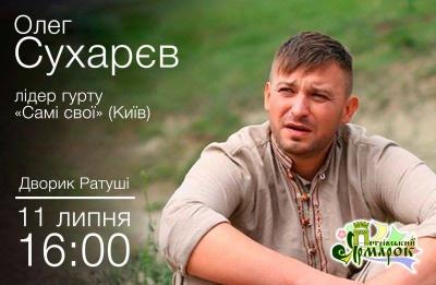 Титулований бард України виступить у Чернівцях на «Петрівському у дворику»