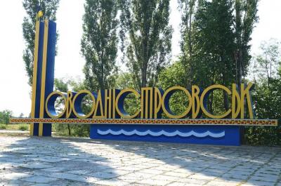 """Через 40 років від заснування """"Новодністровськ"""" виклали українською"""