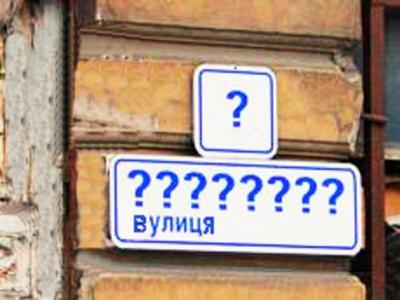 Декомунізація: у Чернівцях перейменують 20 вулиць