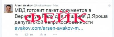 Твіттери адміністрації президента та Авакова зламали