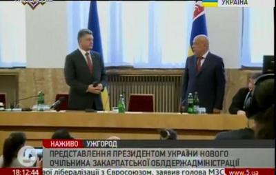 Порошенко повідомив про призначення Москаля головою Закарпатської ОДА