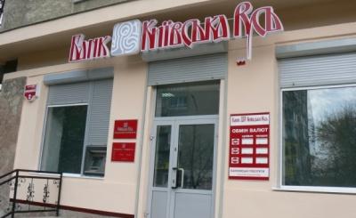 НБУ ухвалив рішення ліквідувати ще один банк