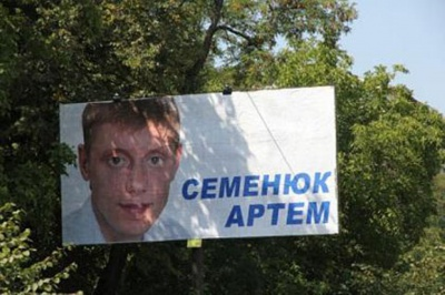 """Активісти оприлюднили """"чорну"""" бухгалтерію регіоналів на Буковині на виборах-2012"""