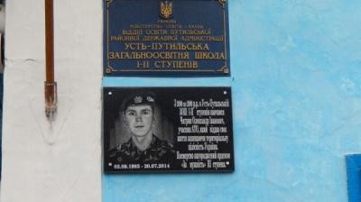 Ще одному бійцю з Буковини, що загинув в АТО, відкрили меморіальну дошку