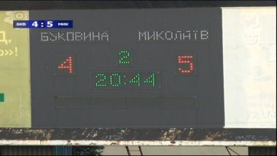 """Буковина"" програла ""Миколаєву"" - 4:5"