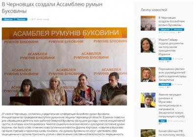 ЗМІ поширили фейк про те, що румуни Буковини хочуть автономії