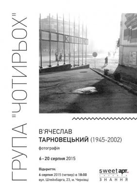Чернівчанам покажуть світлини 70-80-х років з архіву фотохудожника В'ячеслава Тарновецького